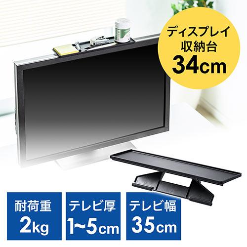 ディスプレイボード・テレビ/モニター上部収納台(小物置・リモコン設置・サウンドバー設置・収納トレー・幅34cm) EZ1-MRSH003 サンワダイレクト