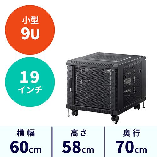 機器収納ボックス(19インチマウント・9U・コンパクト・メッシュ・HUB・ルーター・UPS・NAS・鍵・扉・セキュリティ・キャスター・アジャスター・棚) EZ1-SV011 サンワダイレクト