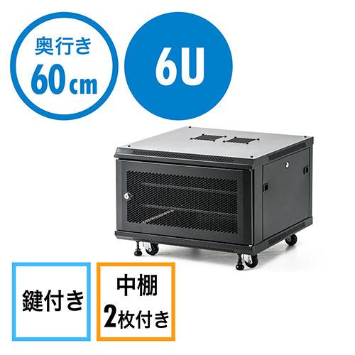 機器収納ボックス(19インチマウント・6U・コンパクト・HUB・ルーター・UPS・NAS・鍵・扉・セキュリティ・キャスター・アジャスター・棚) EZ1-SV019 サンワダイレクト