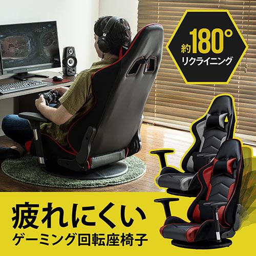 座 子 回転 椅