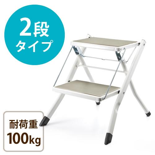 踏み台(折りたたみ式・ステップスツール・椅子・2段・滑り止め付・ベージュ) EZ15-SNCH001BG サンワダイレクト