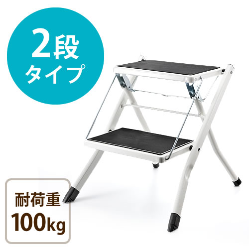 踏み台(折りたたみ式・ステップスツール・椅子・2段・滑り止め付・ブラック) EZ15-SNCH001BK サンワダイレクト