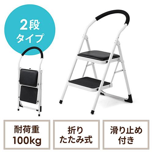 踏み台(折りたたみ・ステップスツール・クッション付・椅子・2段・滑り止め・ブラック) EZ15-SNCH002BK サンワダイレクト