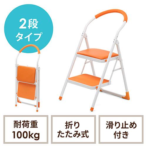 踏み台(折りたたみ・ステップスツール・クッション付・椅子・2段・滑り止め・オレンジ) EZ15-SNCH002D サンワダイレクト