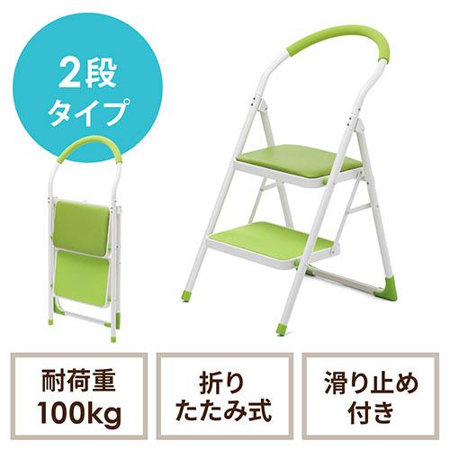 踏み台(折りたたみ・ステップスツール・クッション付・椅子・2段・滑り止め・グリーン) EZ15-SNCH002G サンワダイレクト