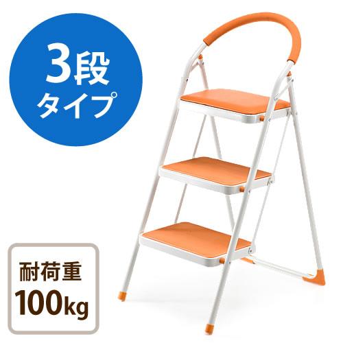 高いところに手が届く、簡単に設置できる踏み台!電球の交換、押し入れや高い所の荷物を取る際に便利。クッション付で椅子としても使用可能。1家に1台あると役立つ、ステップスツール。