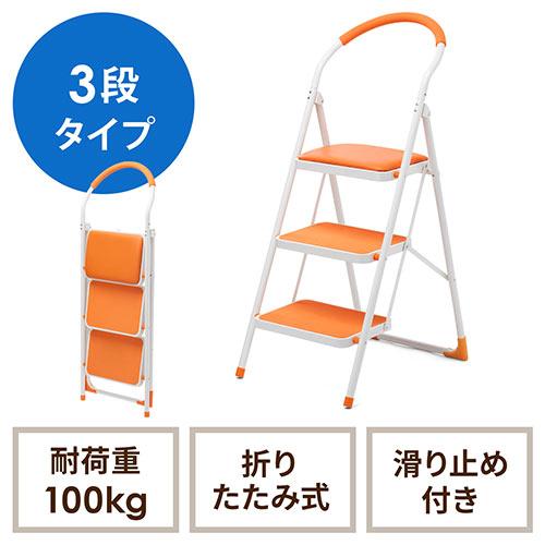 踏み台(折りたたみ・ステップスツール・ステップラダー・クッション付・椅子・3段・滑り止め・オレンジ) EZ15-SNCH003D サンワダイレクト