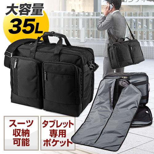 大型2WAYビジネスバッグ(ガーメントバッグ・スーツケース収納・A3書類対応) EZ2-BAG090 サンワダイレクト
