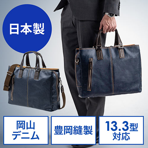 ビジネスにも使用できる、デニムバッグ。豊岡で制作された日本製のバッグで岡山デニム素材を使用。大きく開く三方ファスナー使用でダブルルーム仕様。2WAY対応のメイドインジャパンの国産バッグ。