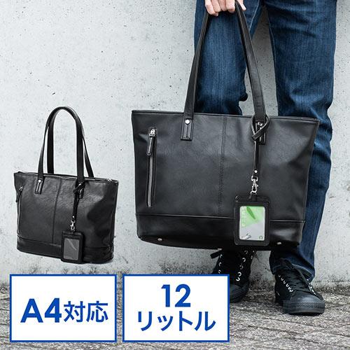 トートバッグ(合皮・A4収納・メンズ・レディース・大きめ・ビジネス・ブラック) EZ2-BAG153BK サンワダイレクト