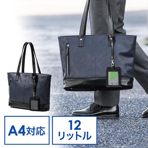 トートバッグ(合皮・A4収納・メンズ・レディース・大きめ・ビジネス・ネイビー) EZ2-BAG153NV サンワダイレクト