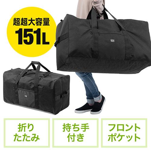 大容量ボストンバッグ(引っ越しバッグ・布団バッグ・アウトドア・大型バッグ・151L) EZ2-BAG161BK サンワダイレクト
