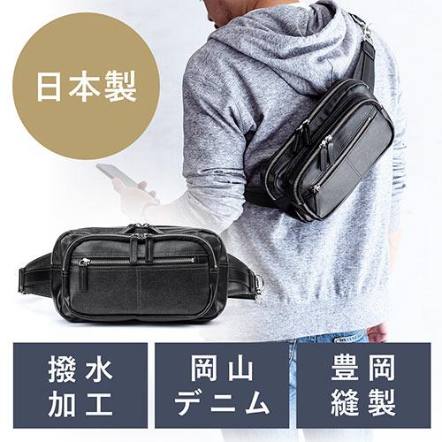 ボディバッグ(ワンショルダー・日本製・デニム生地・横型・撥水コーティング・ブラック) EZ2-BAGBDY2BK サンワダイレクト
