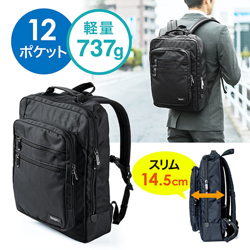 75a4918fefff ビジネスリュック(大容量・薄型・軽量・ポケット・メンズ・パソコン・ペットボトル・通勤・ブラック) EZ2-BAGBP015BK |  激安通販のイーサプライ