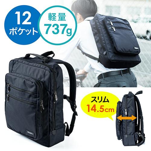 e9210470b0dc ビジネスリュック(大容量・薄型・軽量・ポケット・メンズ・パソコン・ペットボトル・通勤・ネイビー) EZ2-BAGBP015NV |  激安通販のイーサプライ