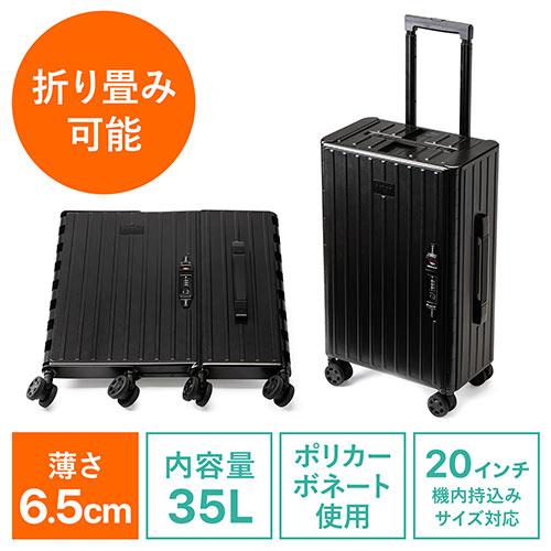 スーツケース(キャリーケース・折りたたみ対応・容量35リットル・静音キャスター・ポリカーボネート・コロコロ・ブラック) EZ2-BAGCR005BK サンワダイレクト