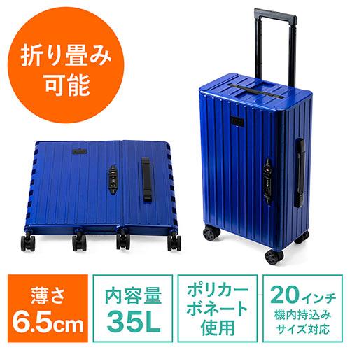 スーツケース(キャリーケース・折りたたみ対応・容量35リットル・静音キャスター・ポリカーボネート・コロコロ・ブルー) EZ2-BAGCR005BL サンワダイレクト