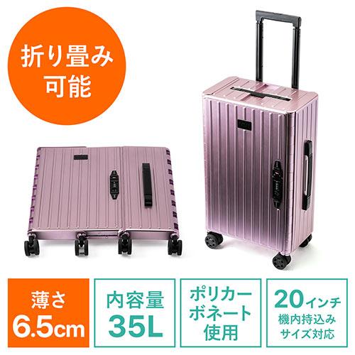 スーツケース(キャリーケース・折りたたみ対応・容量35リットル・静音キャスター・ポリカーボネート・コロコロ・ピンク) EZ2-BAGCR005P サンワダイレクト