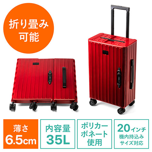 スーツケース(キャリーケース・折りたたみ対応・容量35リットル・静音キャスター・ポリカーボネート・コロコロ・レッド) EZ2-BAGCR005R サンワダイレクト