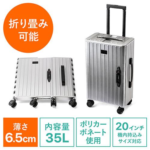 スーツケース(キャリーケース・折りたたみ対応・容量35リットル・静音キャスター・ポリカーボネート・コロコロ・シルバー) EZ2-BAGCR005SV サンワダイレクト