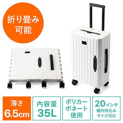 スーツケース(キャリーケース・折りたたみ対応・容量35リットル・静音キャスター・ポリカーボネート・コロコロ・ホワイト) EZ2-BAGCR005W サンワダイレクト