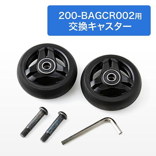 EZ2-BAGCR002専用交換用キャスター(2個セット) EZ2-BAGCRCAST サンワダイレクト