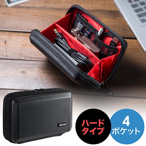 トラベルポーチ(充電器ポーチ・ハードタイプ・PC周辺小物・収納ポーチ用・ブラック) EZ2-BAGIN007BK サンワダイレクト