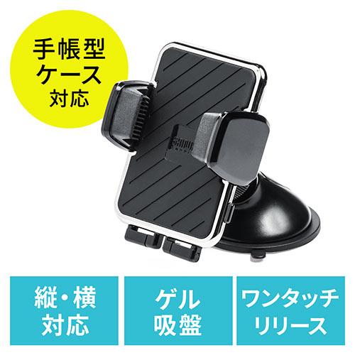 819f660329 スマートフォン用車載ホルダー(手帳型対応・ワンタッチ取り外し・ダッシュボード・オート