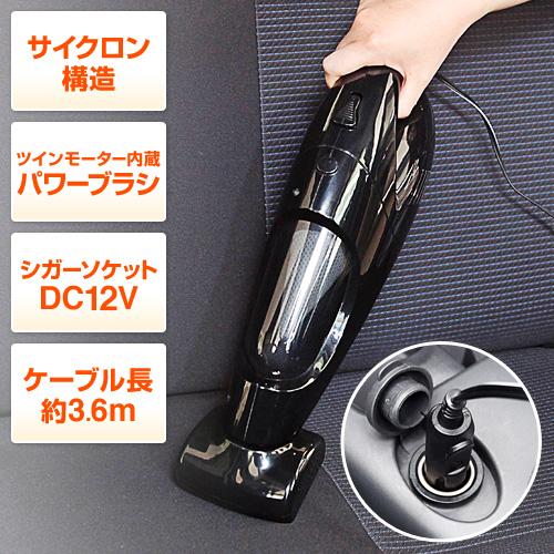 車用掃除機(カークリーナー・ハンディクリーナー・シガーソケット接続・サイクロン方式) EZ2-CD018 サンワダイレクト