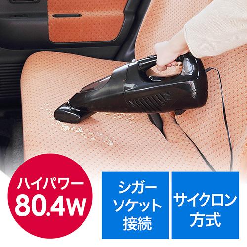 車用強力ハンディクリーナー(コード式・サイクロン方式・すきまノズル/延長ホース付属・DC12V/シガーソケット付属) EZ2-CD023 サンワダイレクト