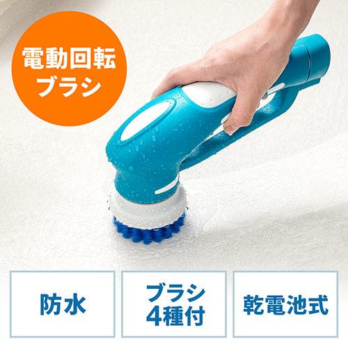 電動ブラシ(ハンドタイプ・クリーナー・掃除・回転ブラシ・電動回転ブラシ・電池駆動・1時間連続使用・4種ブラシつき) EZ2-CD053 サンワダイレクト