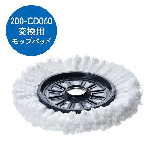 交換用モップ(EZ2-CD060専用・2個入り・スペア) EZ2-CD060P サンワダイレクト