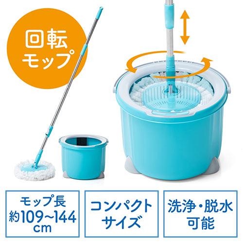 回転モップ(水拭きモップ・クリーナー・床掃除・床モップ・バケツつき) EZ2-CD060 サンワダイレクト