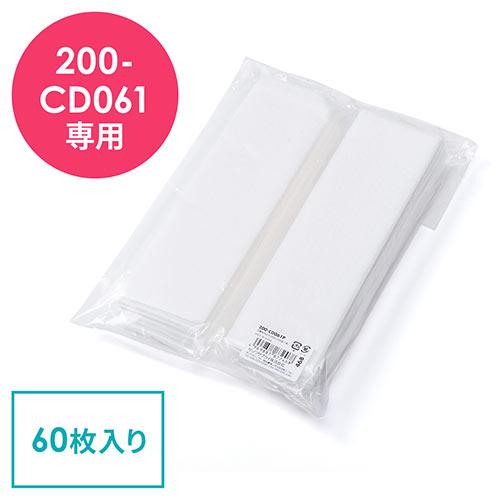 EZ2-CD061専用交換用クロス(60枚入り) EZ2-CD061P サンワダイレクト