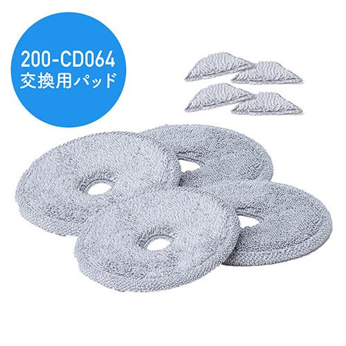 EZ2-CD064専用交換用パッド(4枚入り) EZ2-CD064P サンワダイレクト
