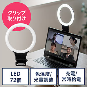 LEDリングライト(自撮り・スマホ/タブレット取付・クリップ・色温度調整・三脚取付対応・ZOOM・Skype)