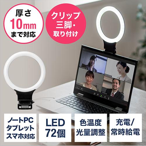 LEDリングライト(自撮り・スマホ/タブレット取付・クリップ・色温度調整・三脚取付対応・ZOOM・Skype・Youtube・TikTok) EZ2-DG020 サンワダイレクト