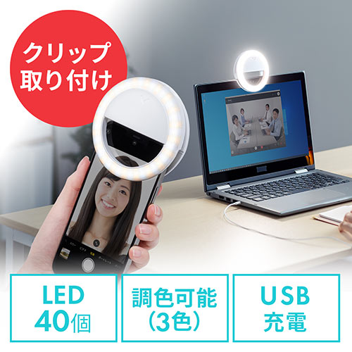 LEDリングライト(自撮り・スマホ/タブレット取付・クリップ・色調整・USB充電式・テレビ会議・自撮り・zoom・Youtube・TikTok・Skype) EZ2-DGCAM031 サンワダイレクト