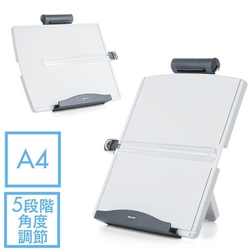 A4書見台(ブックスタンド・縦横両対応・5段階高さ調節・プラスチック製) EZ2-DH005 サンワダイレクト