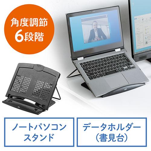 ノートパソコンスタンド(データホルダー・書見台・ブックスタンド・タブレットスタンド・角度調節6段階・ブラック) EZ2-DH006BK サンワダイレクト