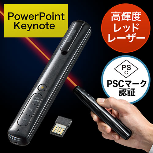 レーザーポインター(パワーポインターリモコン・赤・レッドレーザー・PSC認証・高輝度・単三乾電池・RF2.4Ghz) EZ2-LPP028 サンワダイレクト