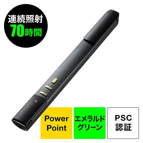 グリーンレーザーポインター(長寿命・70時間連続照射・エメラルドグリーン・プレゼンリモコン・Bluetooth4.0・PSC認証・電池式) EZ2-LPP037 サンワダイレクト