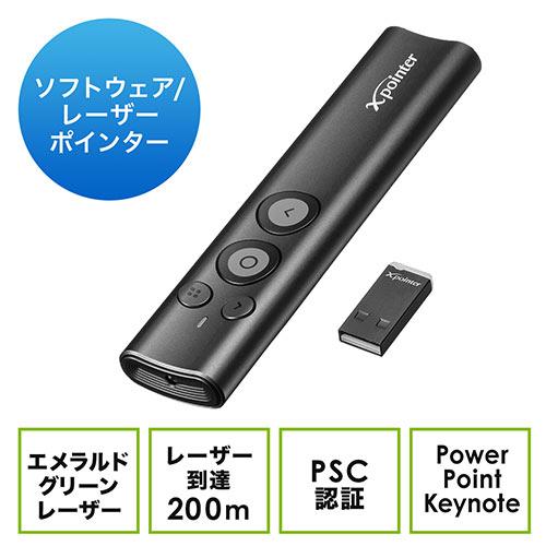 レーザーポインター(ポインター・グリーンレーザー・プレゼンテーション・ジャイロ・PowerPoint・Keynote) EZ2-LPP040 サンワダイレクト