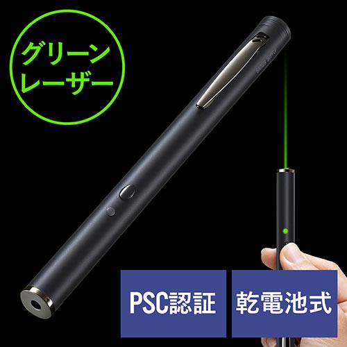 レーザーポインター(グリーンレーザー・ポインター・PSCマーク認証・クリップ付き・乾電池式) EZ2-LPP042 サンワダイレクト