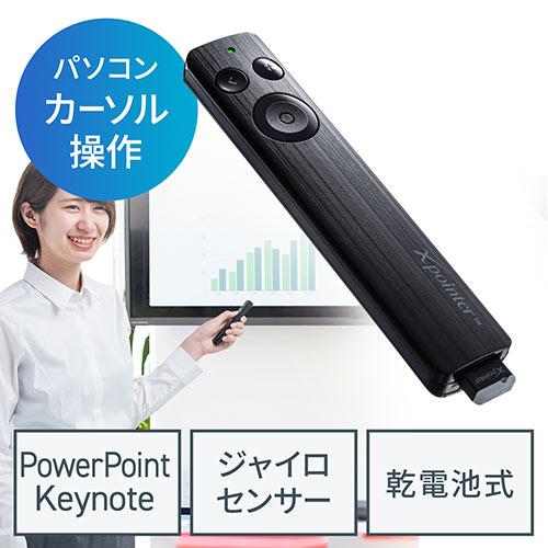 プレゼンマウス(プレゼンテーション・パワーポインターリモコン・持ちはこび・スリム・乾電池式・ブラック) EZ2-LPP044 サンワダイレクト