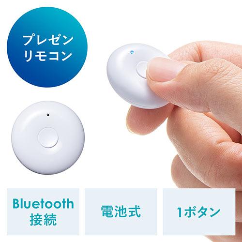 パワーポインター(プレゼンリモコン・Bluetooth・ワンボタン・パワポリモコン・フィンガープレゼンター・ボタン電池) EZ2-LPP045 サンワダイレクト