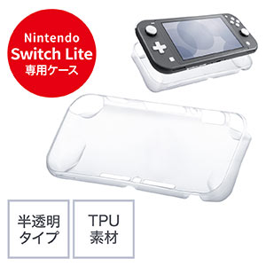 Nintendo Switch Lite専用TPUソフトケース(Nintendo Switch Lite・半透明・TPU)