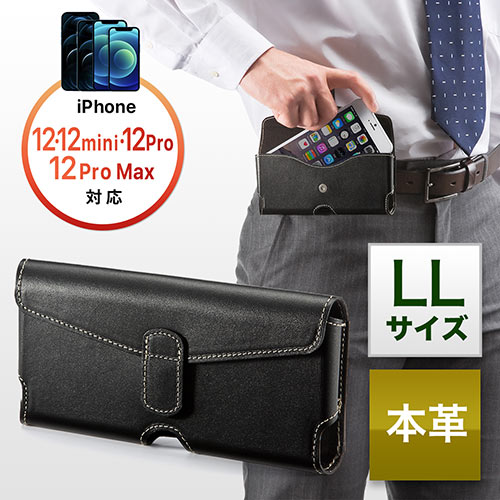 ベルトケース(iPhone 12・12 Pro・12 Pro Max・本革・LLサイズ・ブラック) EZ2-PDA151BK サンワダイレクト