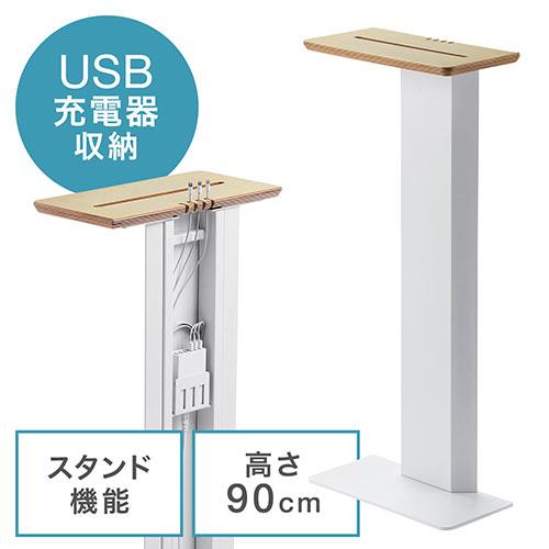充電スタンド(壁寄せ・サイドテーブル・USB充電器収納・天然木・ホワイト・消毒液台) EZ2-STN032W サンワダイレクト