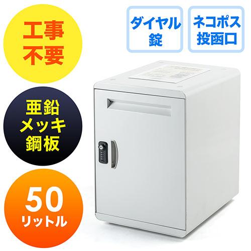 宅配ボックス(個人・戸建用・簡単設置・50リットル・金属筐体・ネコポス便対応) EZ3-DLBOX009 サンワダイレクト